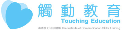 觸動教育 Touching Education