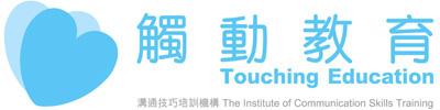觸動教育 Touching Education